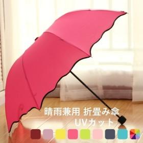 晴雨兼用 折畳み傘 UV対策 日焼け防止 熱中症対策 撥水 レディース おしゃれ かわいい かさ カサ 雨傘 日傘 シンプル 無地 花柄が浮き上がる