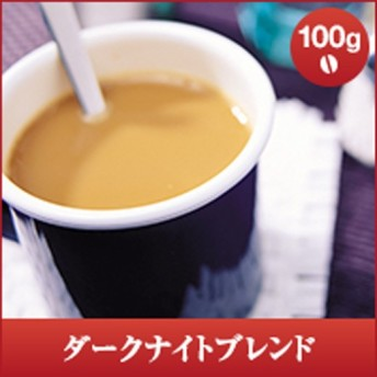 コーヒー 珈琲 コーヒー豆 珈琲豆 レギュラーコーヒー ダークナイトブレンド 100g グルメ