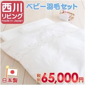 ベビー布団 羽毛 西川 ベビー布団セット 6点 日本製 赤ちゃん 組布団ベビー