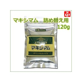 マキシマム詰め替え用120g×1袋【送料無料】