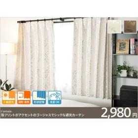 ゴージャスでシックな箔プリント2級遮光カーテン「シャンテ」(幅100cm×丈178cm/1枚入)