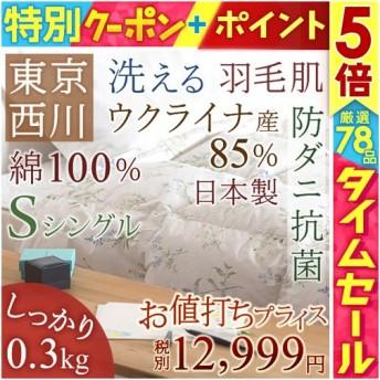 全品P5倍★肌掛け布団 シングル 東京西川 西川産業 フランス産ホワイトダウン90% 綿100%生地 夏 洗える 肌布団