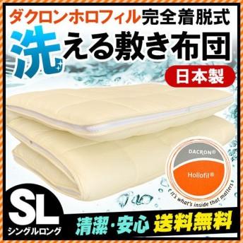 敷布団 敷き布団 洗える シングル 日本製 インビスタ ダクロン ホロフィル 完全着脱式ウォッシャブル敷きふとん
