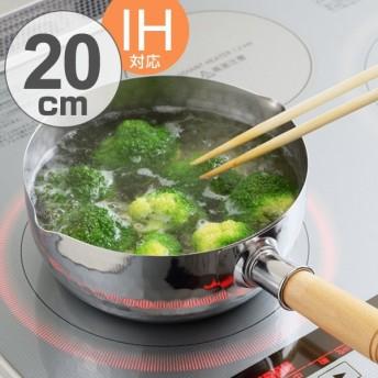 雪平鍋 ステンレス雪平鍋 20cm IH対応 ステンレス製 ( 行平鍋 片手鍋 調理器具 ガス火対応 )