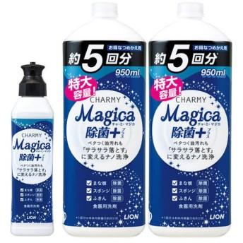 CHARMY Magica(チャーミーマジカ) 除菌プラス 本体(220ml)+詰め替え2個(950ml) 1セット 食器用洗剤 ライオン
