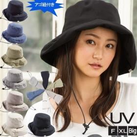 1000円 セール 帽子 レディース 春 夏 折りたたみ 大きいサイズ 風に飛ばない UVカット 日よけ  紐付きブリムフレンチHAT 紫外線100%カット