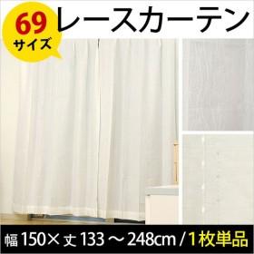 ミラーレースカーテン レースカーテン 幅150×丈133〜248cm 1枚単品