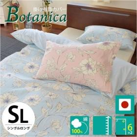 掛け布団カバー シングル 日本製 綿100% 花柄 掛布団カバー ボタニカ botanica