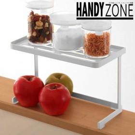 特価 調味料ラック スパイスラック HANDY ZONE スチール製 ( 調味料スタンド キッチン収納 キッチンラック )