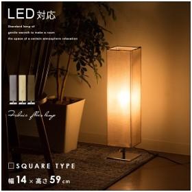 スタンド照明 スタンドライト LED対応 おしゃれ フロアスタンドライト フロア—スタンド照明 おしゃれなスタンド照明 ファブリック 60cm高 スクエアタイプ