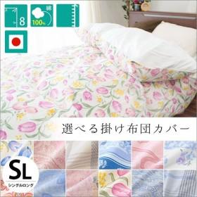 掛け布団カバー シングル 綿100% 日本製 花柄 ペイズリー柄 リーフ柄 ドット柄 掛布団カバー