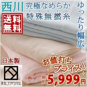 タオルケット シングル 東京西川 西川産業 コットン 泉州 日本製 夏 西川