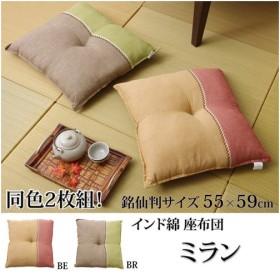 イケヒコ・コーポレーション 座布団 銘仙判  綿100% 『ミラン』/3000420 ブラウン/約55×59cm 2P