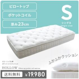 マットレス シングル ポケットコイルマットレス ピロートップ 高級ホテル仕様 ベッド 布団 寝具 シングルサイズ