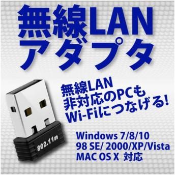無線LANアダプター 無線LAN子機 USB Wi-Fi 150Mbps 802.11b/g/n