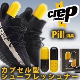 消臭カプセル CREP PROTECT クレップ プロテクト 日本正規品 シューケア用品 カプセル型 シューフレッシュナー 2個入り 靴 スニーカー 手入れ 臭い消し