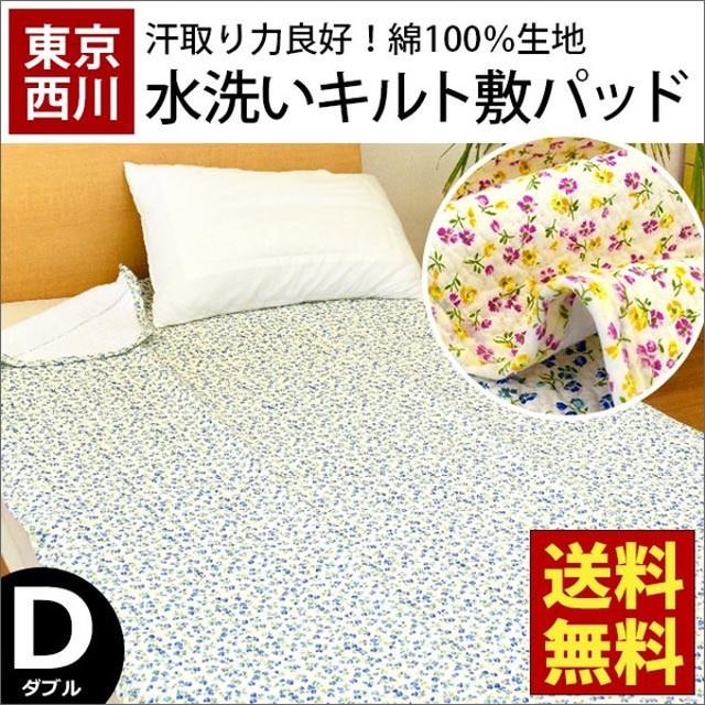 敷きパッド 敷パッド ダブル 東京西川 綿100% 水洗いキルト汗取り敷パッド パットシーツ