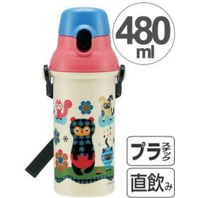 子供用水筒 meme world Kinpro キンプロ 直飲みプラワンタッチボトル 480ml キャラクター ( 軽量 直飲み 食洗機対応 プラスチック製 )