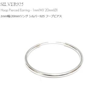 【単品販売(一個)】1mm幅(細身) 20mmシンプル プレーン リング シルバー925 フープ ピアス 【SILVER925 /リングピアス】