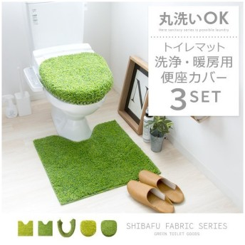 トイレカバー セット 3点セット おしゃれ 北欧 グリーン トイレカバーセット フタカバー 便座カバー トイレマット シンプル 洗える