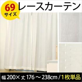 ミラーレースカーテン レースカーテン 幅200×丈176〜238cm 1枚単品