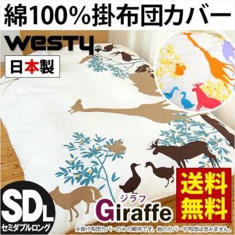 掛け布団カバー セミダブル westy ジラフ 日本製 綿100%リバーシブル掛布団カバー