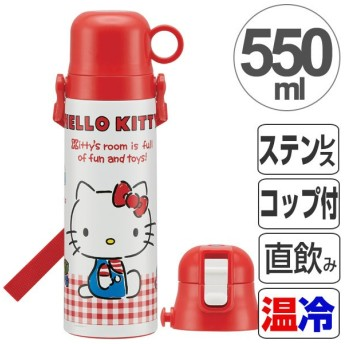 水筒 子供用 ハローキティ ギンガムチェック 超軽量 2ウェイ 直飲み&コップ付 ステンレスボトル ( 保温 保冷 ステンレス )