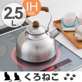 やかん 三毛ねこキッチンケトル 2.5L ステンレス IH対応 ( ガス火対応 ヤカン やかん ケトル )