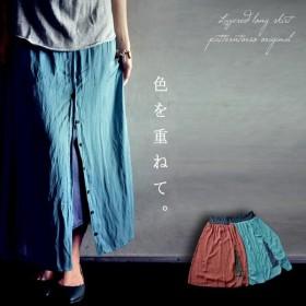 とっておきの。バイカラ—レイヤードロングスカート##・再再販。メール便不可