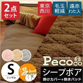あったか掛け布団カバー 毛布敷きパッド 2点セット シングル 西川 シープ調ボア 暖かい ペココ