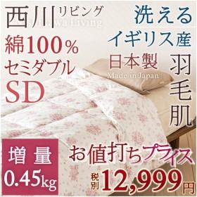 肌掛け布団 セミダブル 西川 羽毛 掛け布団 西川リビング ダウン85% 羽毛布団 夏用 洗える 綿100% 日本製