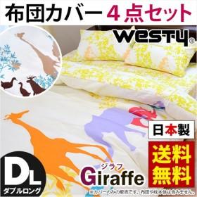 布団カバーセット ダブル 4点セット 選べる和式/ベッド用 日本製 ジラフ 綿100%カバー Westy