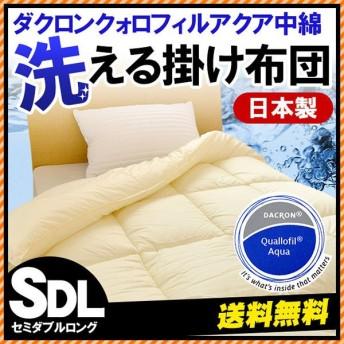 洗える布団 掛け布団 セミダブル 日本製 インビスタ ダクロン クォロフィルアクア ウォッシャブル掛布団