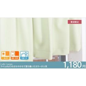 ライムのような爽やかな2級遮光カフェカーテン(幅145cmx丈50cm)