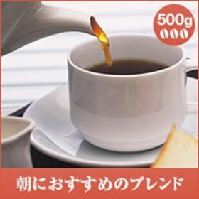 コーヒー 珈琲 コーヒー豆 珈琲豆 朝におすすめのブレンド 500g  グルメ