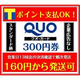 クオカードQUO300円券スタンダード柄(ギフト券・商品券・金券・ポイント)(3万円でさらに送料割引)