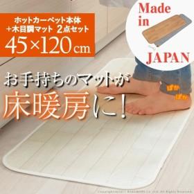 キッチンマット ホットカーペット 日本製 木目調ホットキッチンマット 〔コージー〕 45x120cm 本体+カバー ホットキッチンマット 代引不可