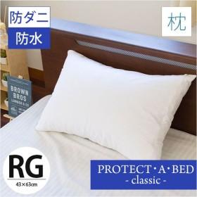枕カバー 43×63cm 防水 防ダニ ピローケース Protect A Bed プロテクト・ア・ベッド クラシック