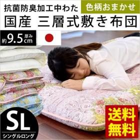 敷き布団 敷布団 敷きふとん シングル 日本製 合繊 三層式 敷き布団 色柄おまかせ