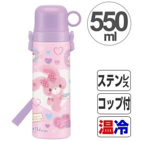 水筒 ぼんぼんりぼん ラブレター ステンレスボトル コップ付 中栓 550ml 子供 ( 保温 保冷 ステンレス )