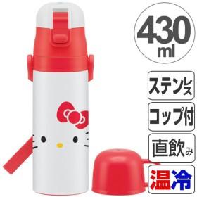 水筒 子供 ハローキティ フェイス ステンレスボトル 直飲み&コップ付 2ウェイ中栓 430ml ( 保温 保冷 ステンレス )
