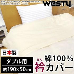 衿カバー ダブル 190×50cm 掛け布団カバー 日本製 westy 綿100% 掛布団カバー