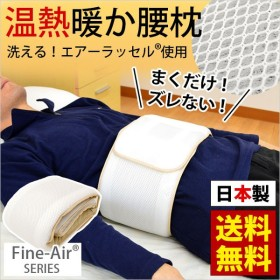 腰まくら 日本製 温熱&ハニカムメッシュ リバーシブル 装着タイプ 高さ調節 調整 腰枕 腰用 洗える枕 サポーター ベルト