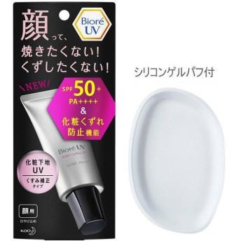 数量限定花王 ビオレ UV 化粧下地UV くすみ補正タイプ SPF50+・PA++++ 30g シリコンゲルパフ付