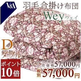 羽毛布団  ダブル ロマンス小杉 春秋に丁度の1.0kg 羽毛合掛け布団 日本製 ダウン90%ダブルサイズ