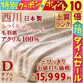特別4000円引★12/11 7:59迄 毛布 ダブル 西川 日本製 ニューマイヤー毛布(毛羽部分アクリル100%) Dダブル