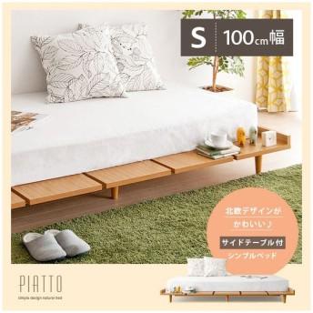 ベッド シングル フレーム シングルベッド ローベッド フロアベッド 木製 北欧 ナチュラル おしゃれ かわいい 100cm幅 ベッドフレームのみ シングルサイズ