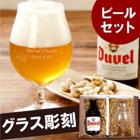 父の日 プレゼント お酒 ビール グラス 名入れ 名前入り ギフト ビールグラス & 輸入ビール セット Duvel デュベル ベルギービール 男性 誕生日 父 送別会