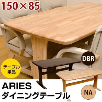 ARIES ダイニングテーブル 150幅 HTL-02