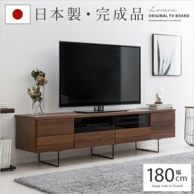 テレビ台 完成品 ローボード テレビボード 収納付き 日本製 おしゃれ 180cm幅 テレビラック 木製 北欧 モダン シンプル リビングボード